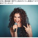 【料金が安い順20選】神戸で人気のボイトレ教室は?カラオケ~プロ志望までランキング